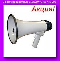 Громкоговоритель MEGAPHONE HW 20B,Ручной мегафон рупор громкоговоритель,Рупор!Акция