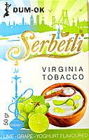 Табак для кальяна Serbetli — Lime Grape Yoghurt (Виноградно-лаймовый йогурт)
