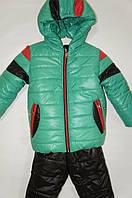 Зимний костюм на мальчика ТМ Одягайко