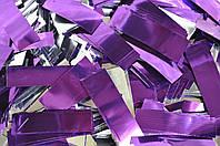 Конфетти для выписки - Метафан фиолетовый метализированный односторонний