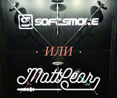 Кальяны Soft Smoke и MattPear Simple, сравнение