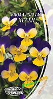 Семена цветов Анютины глазки (Виола) рогатая Хелен, 0,1 г, Семена Украины