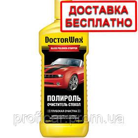Полироль-очиститель стекол DoctorWax DW5673