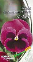 Семена цветов Анютины глазки (Виола) Лаура, 0,1 г, Семена Украины
