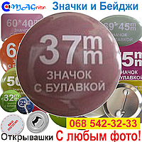 Значок 37мм металлический
