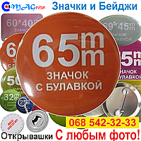 Значок 65 мм