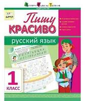 Пишу красиво. Російська мова. 1 клас