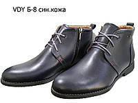 Ботинки мужские зимние  натуральная кожа синие на шнуровке (Б-8)