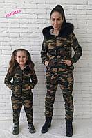 """Fameli look! Теплый, спортивный костюм """"Камуфляж, с меховой опушкой"""" для мамы и ребенка."""