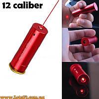 Лазерный патрон 12 калибра для холодной пристрелки, латунь