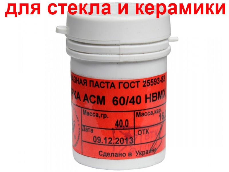 Алмазная паста для полировки стекла и керамики 20/14 - E-Верстак в Львове