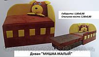 """Детский диван """"Мишка малый"""""""