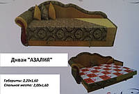 "Диван ""Азалия"""