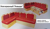 """Угол кухонный  """"Ривиера"""""""