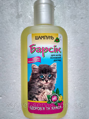 Шампунь для кошек БАРСИК, фото 2