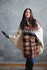 Роскошное пончо из альпаки с меховой отделкой из куницы, размеры в наличии