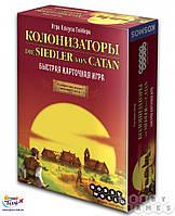 Настільна гра Колонизаторы. Быстрая карточная игра (1072)