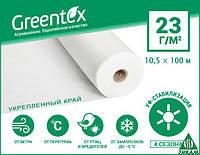 Агроволокно белое  Greentex 23 г/м кв 10,5 х 100 м укрепленный край