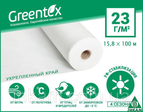 Агроволокно белое  Greentex 23 г/м кв 15,8 х 100 м укрепленный край