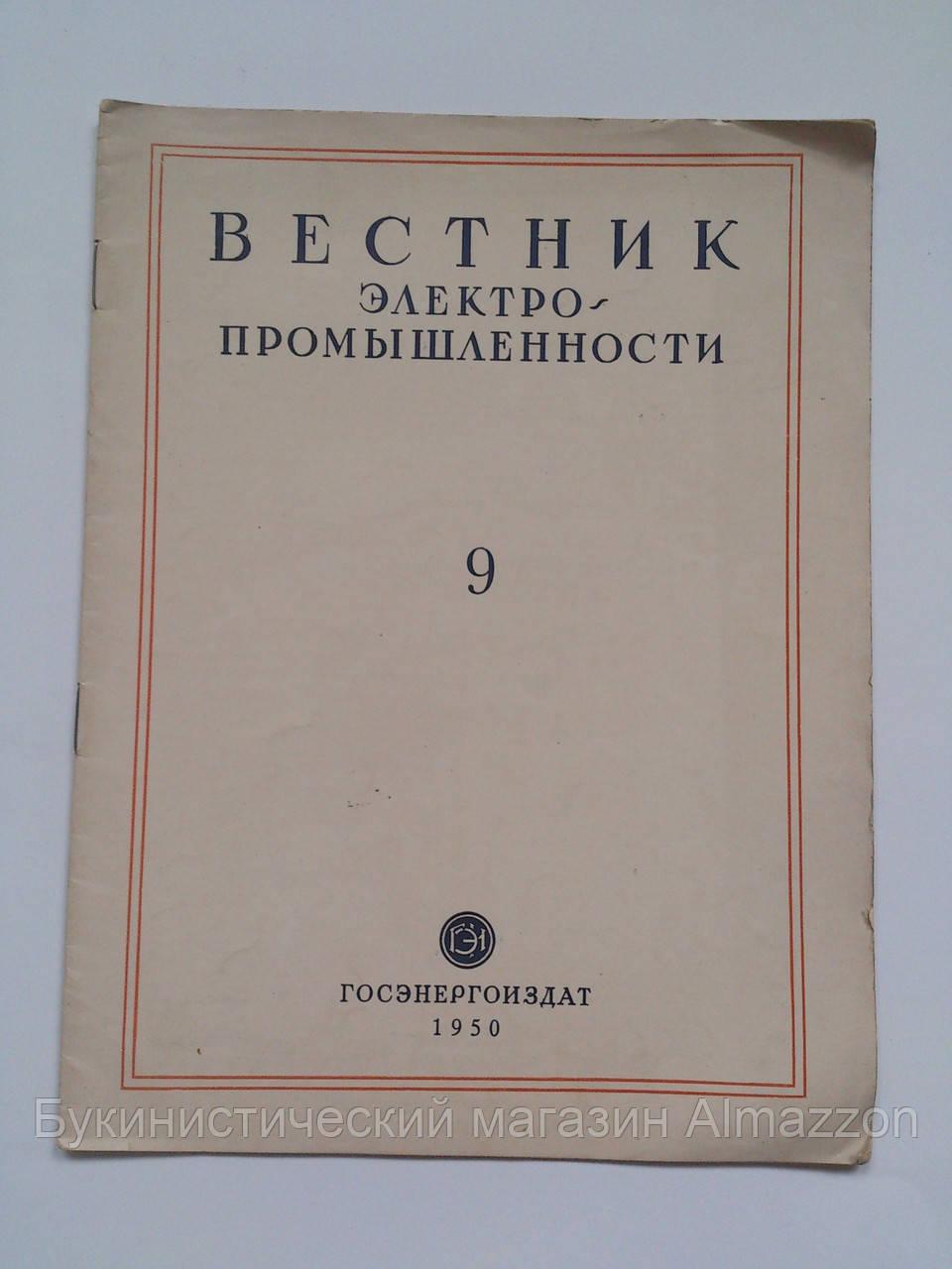 """Журнал """"Вестник электропромышленности"""" 9.1950 год"""