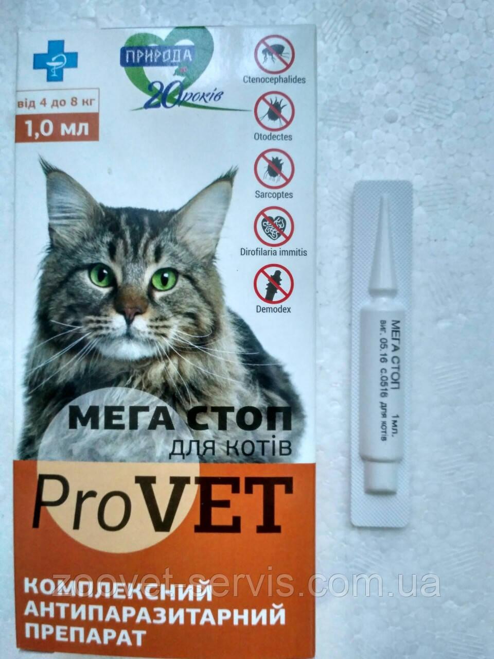 Капли от блох, клещей и глистов для кошек от 4 до 8 кг МЕГА СТОП