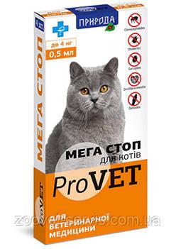 Капли на холку МЕГА СТОП (для кошек до 4 кг)