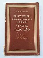 Лакшин, В.Я. Искусство психологической драмы Чехова и Толстого («Дядя Ваня» и «Живой труп»)