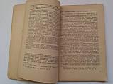 Лакшин, В.Я. Искусство психологической драмы Чехова и Толстого («Дядя Ваня» и «Живой труп»), фото 4