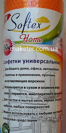 Серветки універсальні Home в сіточку 20*20(50 шт), фото 2
