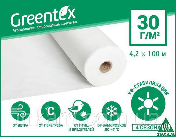 Агроволокно белое укрывное Greentex 30 г/м2 4,2 х 100 м