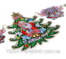 """Растяжка """"С Новым Годом"""" Дед Мороз"""