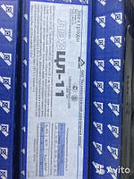 Электроды ЦЛ-11 для сварки нержавеющих сталей диаметр 3мм