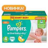 Подгузники детские Pampers Active Baby-Dry Maxi размер 4 (7-14 кг) 106 шт