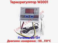 Терморегулятор W3001