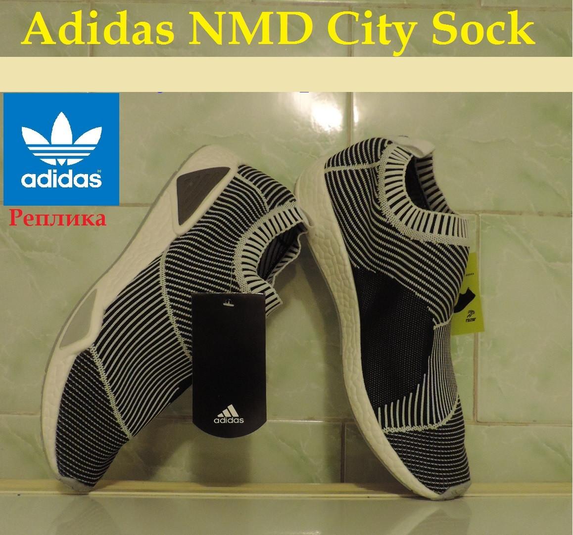 Кроссовки мужские Adidas NMD Сity Sock (CS1PK). Беговые кроссовки Адидас. Реплика