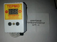 Цифровой терморегулятор ЦТР-2 10А, 1 кВт