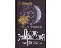 """Зюрняева Тамара """"Лунная энциклопедия"""""""
