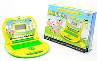 Детский обучающий компьютер20279ERCангло-русский, цветной экран, мышка