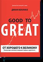 """Джим Коллинз """"От хорошего к великому. Почему одни компании совершают прорыв, а другие нет"""""""
