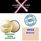 Пудра для лица компактная MaxFactor Creme Puff №50 Natural Максфактор Крем Пуф, фото 2
