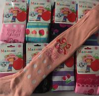 Детские махровые колготки для девочки Ягодки  82-116см.Распродажа!