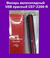 Фонарь велосипедный USB красный C07-2266-R!Хит