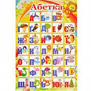 Картонний Плакат «УКРАЇНСЬКИЙ Алфавіт»
