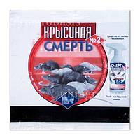 Родентицид Крысиная Смерть №2 200 г, тесто, средство от грызунов