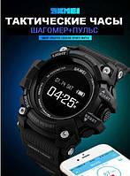 Тактические водонепроницаемые умные SMART часы SKMEI 1188 Новинка