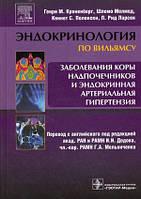 Кроненберг Г.М. Заболевания коры надпочечников и эндокринная артериальная гипертензия
