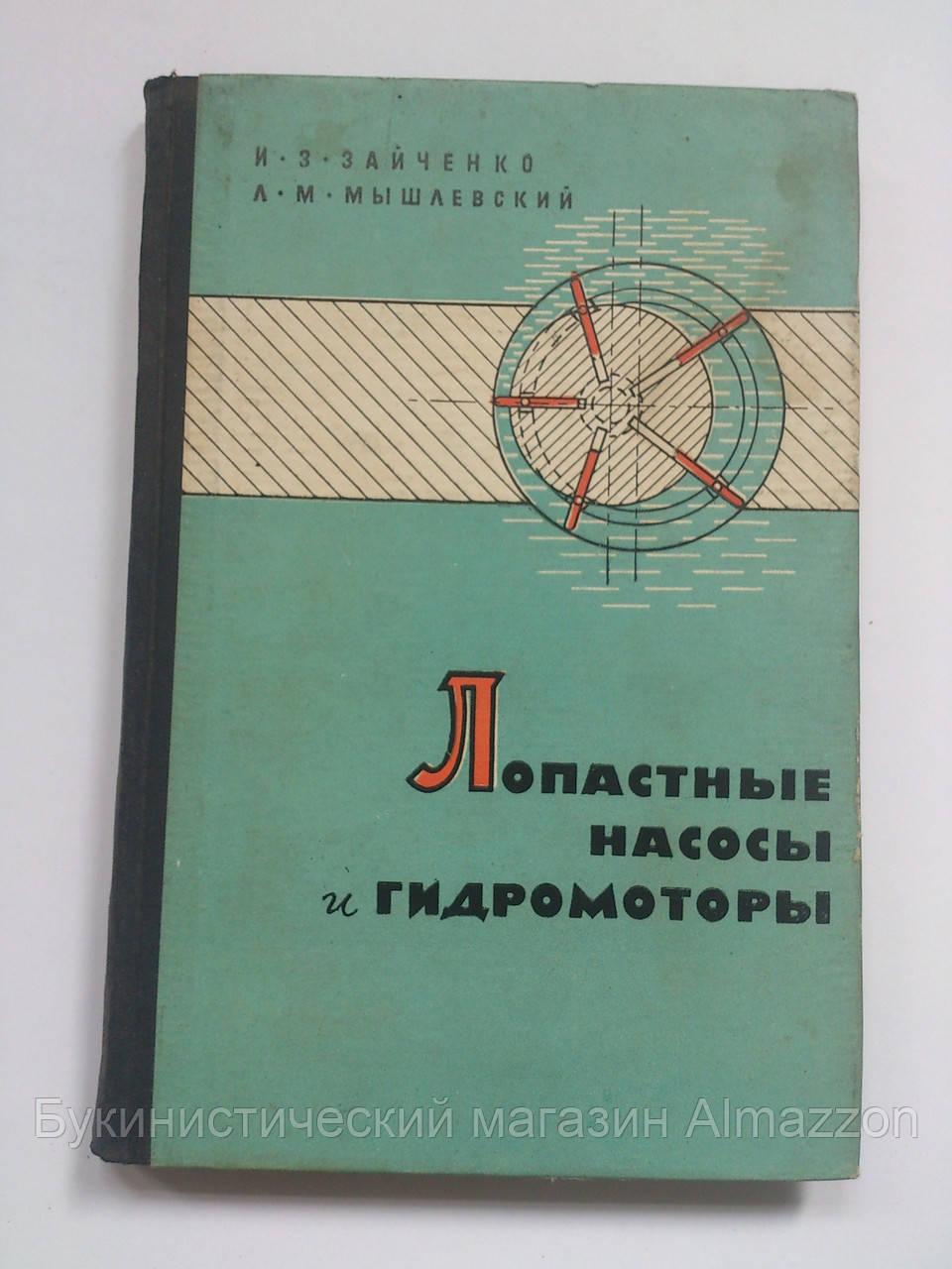 """И.Зайченко """"Лопастные насосы и гидромоторы"""". 1964 год"""