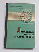 """И.Зайченко """"Лопастные насосы и гидромоторы"""". 1964 год, фото 1"""