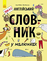 Англійський словник у малюнках (у),23*28см  ТМ Ранок, Україна