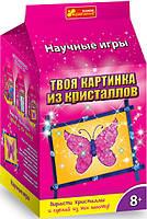 Твоі прикраси з кристалів. Метелик, в кор. см, ТМ Ранок, Україна